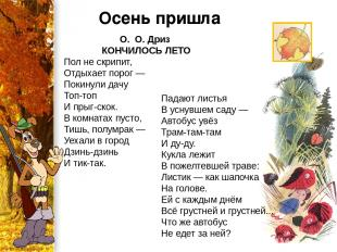Осень пришла О. О. Дриз КОНЧИЛОСЬ ЛЕТО Пол не скрипит, Отдыхает порог — Покинули
