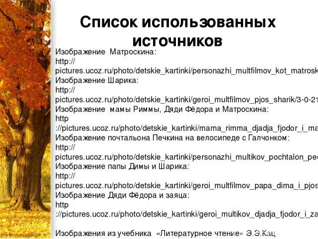 Изображение Матроскина: http://pictures.ucoz.ru/photo/detskie_kartinki/personazhi_multfilmov_kot_matroskin/3-0-2140 Изображение Шарика: http://pictures.ucoz.ru/photo/detskie_kartinki/geroi_multfilmov_pjos_sharik/3-0-2143 Изображение мамы Риммы, Дяди…