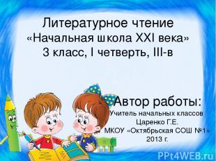 Литературное чтение «Начальная школа XXI века» 3 класс, I четверть, III-в Автор