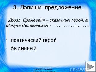 3. Допиши предложение. Дрозд Еремеевич – сказочный герой, а Микула Селянинович -
