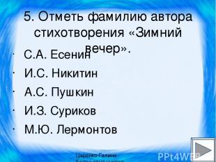5. Отметь фамилию автора стихотворения «Зимний вечер». С.А. Есенин И.С. Никитин
