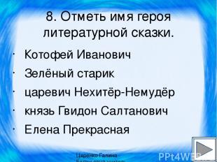 8. Отметь имя героя литературной сказки. Котофей Иванович Зелёный старик царевич