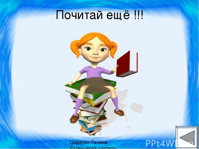 Источники: фон: http://sohbetnet.gen.tr/images/blue.jpg картинка (дети): http://www.maaam.ru/upload/blogs/ca43a9cefc4144f45b2c4674af4c8df1.png.jpg картинка (девочка с книгой) http://www.fo-conseil-general-ain.com/modules/upload/upload/college%202.gi…