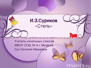 И.З.Суриков «Степь» Учитель начальных классов МБОУ СОШ № 8 г. Моздока Сук Натали