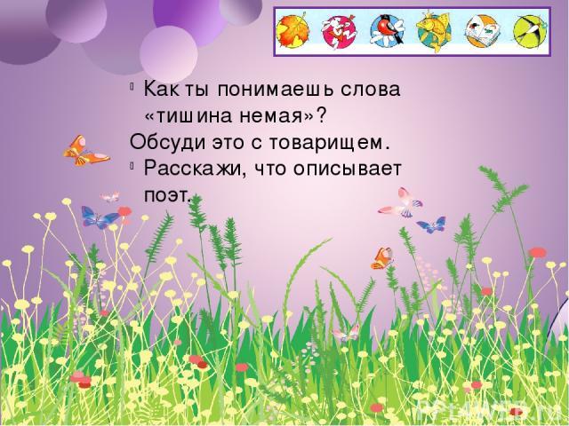 Как ты понимаешь слова «тишина немая»? Обсуди это с товарищем. Расскажи, что описывает поэт. ProPowerPoint.ru