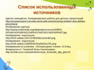 Цветик-семицветик. Анимированный шаблон для детских презентаций http://propowerp