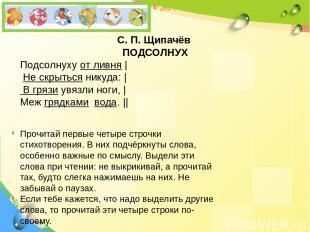 С. П. Щипачёв ПОДСОЛНУХ Подсолнуху от ливня   Не скрыться никуда:   В грязи увяз