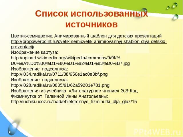 Цветик-семицветик. Анимированный шаблон для детских презентаций http://propowerpoint.ru/cvetik-semicvetik-animirovannyj-shablon-dlya-detskix-prezentacij/ Изображение картуза: http://upload.wikimedia.org/wikipedia/commons/9/9f/%D0%9A%D0%B0%D1%80%D1%8…