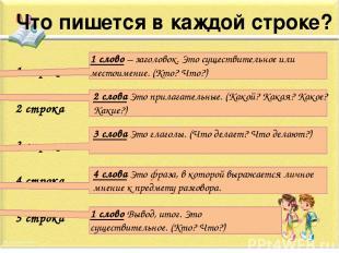 Что пишется в каждой строке? 1 строка 2 строка 3 строка 4 строка 5 строка 1 слов