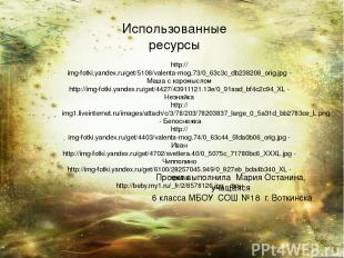 http://img-fotki.yandex.ru/get/5108/valenta-mog.73/0_63c3c_db238208_orig.jpg - М