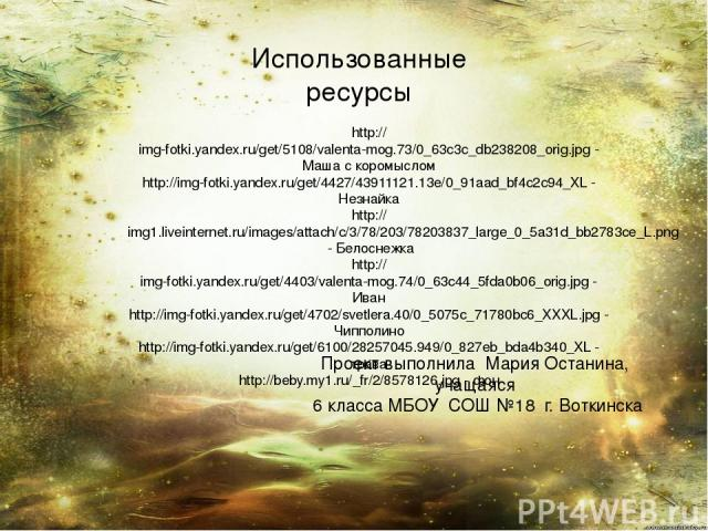 http://img-fotki.yandex.ru/get/5108/valenta-mog.73/0_63c3c_db238208_orig.jpg - Маша с коромыслом http://img-fotki.yandex.ru/get/4427/43911121.13e/0_91aad_bf4c2c94_XL - Незнайка http://img1.liveinternet.ru/images/attach/c/3/78/203/78203837_large_0_5a…