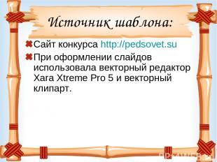 Источник шаблона: Сайт конкурса http://pedsovet.su При оформлении слайдов исполь