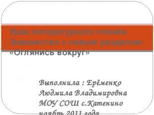 Выполнила : Ерёменко Людмила Владимировна МОУ СОШ с.Катенино ноябрь 2011 года Ур