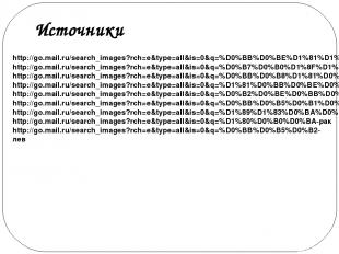 http://go.mail.ru/search_images?rch=e&type=all&is=0&q=%D0%BB%D0%BE%D1%81%D1%8C-л