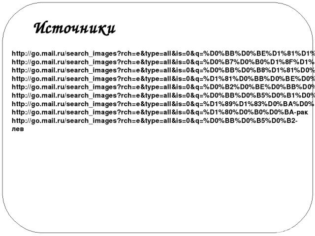 http://go.mail.ru/search_images?rch=e&type=all&is=0&q=%D0%BB%D0%BE%D1%81%D1%8C-лось http://go.mail.ru/search_images?rch=e&type=all&is=0&q=%D0%B7%D0%B0%D1%8F%D1%86=заяц http://go.mail.ru/search_images?rch=e&type=all&is=0&q=%D0%BB%D0%B8%D1%81%D0%B0-ли…
