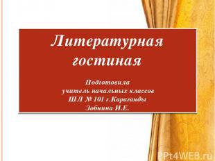 Литературная гостиная Подготовила учитель начальных классов ШЛ № 101 г.Караганды