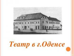 Театр в г.Оденсе