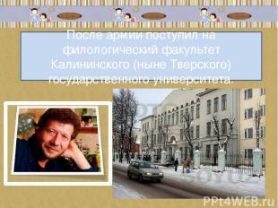 После армии поступил на филологический факультет Калининского (ныне Тверского) г
