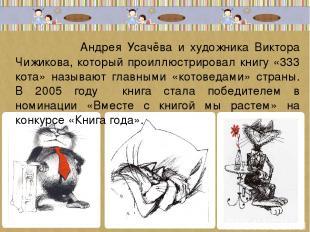 Андрея Усачёва и художника Виктора Чижикова, который проиллюстрировал книгу «333