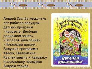 Андрей Усачёв несколько лет работал ведущим детских программ «Кварьете. Весёлая