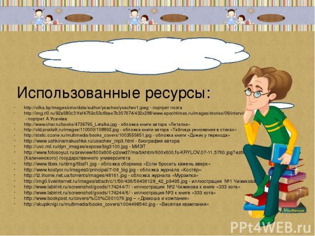 СПАСИБО ЗА ВНИМАНИЕ! Использованные ресурсы: http://vilka.by/images/cms/data/author/ysachev/ysachev1.jpeg - портрет поэта http://img.rl0.ru/92a580c31fef4759c53c6bee7b307074/432x288/www.epochtimes.ru/images/stories/06/interviews2011/115_82.jpg - порт…