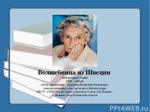 Литературное чтение УМК – любой Автор презентации - Борунова Валентина Васильевн