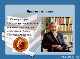 Премии и награды В1958 году Астрид Линдгрен была присуждена международная золота