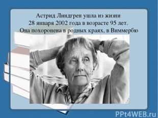 Астрид Линдгрен ушла из жизни 28 января 2002 года в возрасте 95 лет. Она похорон