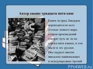Автор свыше тридцати пяти книг Книги Астрид Линдгрен переводятся во всех уголках