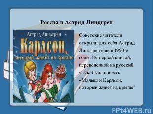 Россия и Астрид Линдгрен Советские читатели открыли для себя Астрид Линдгрен еще