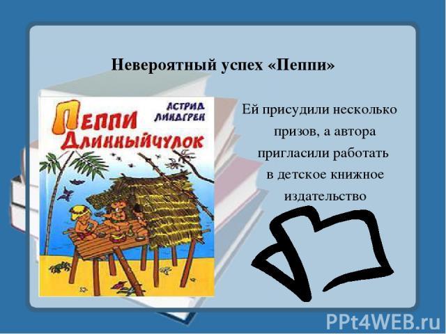 Невероятный успех «Пеппи» Ей присудили несколько призов, а автора пригласили работать в детское книжное издательство