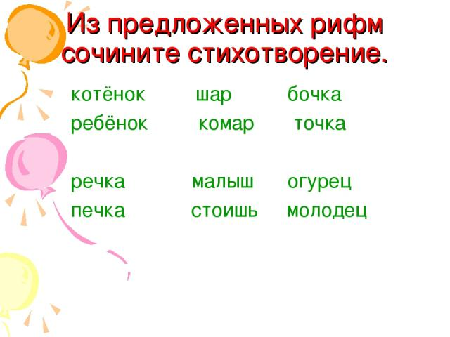 Из предложенных рифм сочините стихотворение. котёнок шар бочка ребёнок комар точка речка малыш огурец печка стоишь молодец