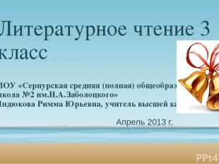 Литературное чтение 3 класс МОУ «Сернурская средняя (полная) общеобразовательная