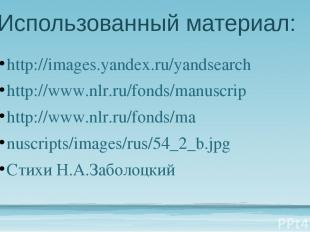 Использованный материал: http://images.yandex.ru/yandsearch http://www.nlr.ru/fo
