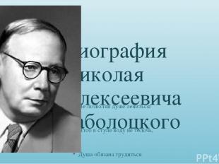 Биография Николая Алексеевича Заболоцкого Не позволяй душе лениться!  Чтоб в ст