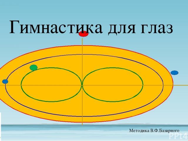 Методика В.Ф.Базарного Гимнастика для глаз