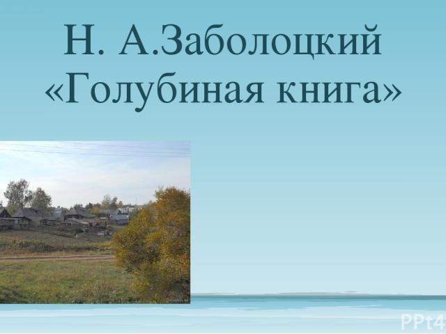 Н. А.Заболоцкий «Голубиная книга»