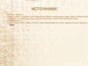источники: http://www.google.ru/imgres?q=дети+отгадывают+кроссворды&start=526&hl