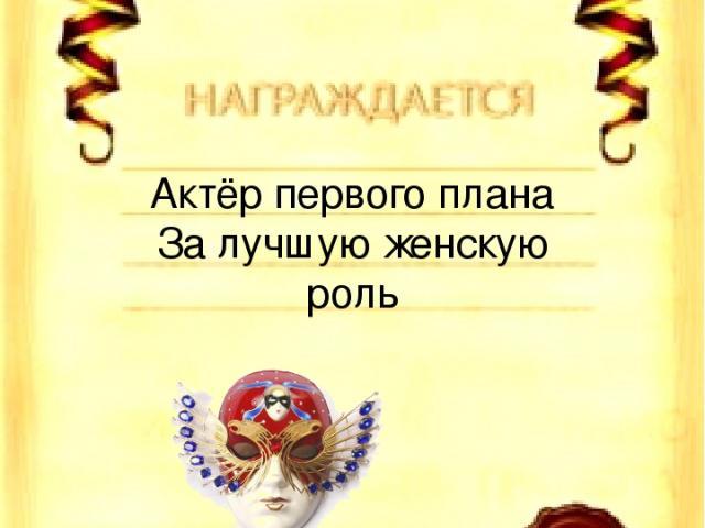 Актёр первого плана За лучшую женскую роль