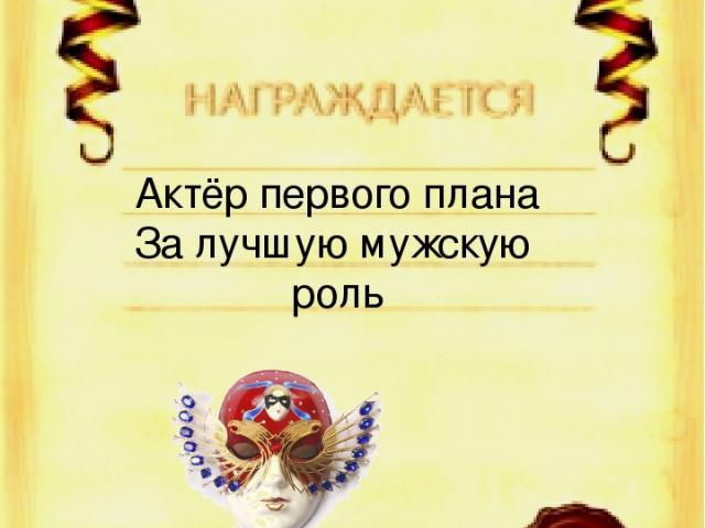 Актёр первого плана За лучшую мужскую роль