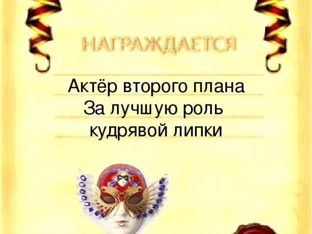 Актёр второго плана За лучшую роль кудрявой липки