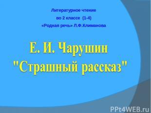 Литературное чтение во 2 классе (1-4) «Родная речь» Л.Ф.Климанова