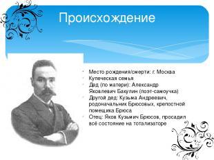 Происхождение Место рождения/смерти: г. Москва Купеческая семья Дед (по матери):