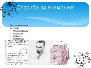 Спасибо за внимание! Использованные ресурсы: www.yandex.ru briusov.ru afisha.ru