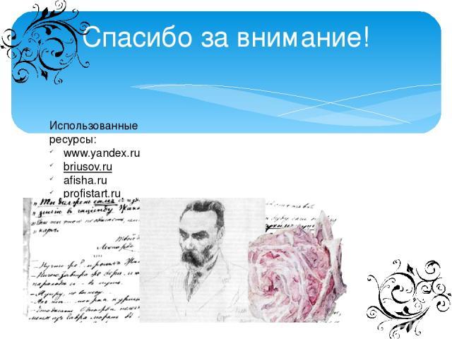 Спасибо за внимание! Использованные ресурсы: www.yandex.ru briusov.ru afisha.ru profistart.ru