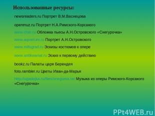 www.mifograd.ru Эскизы костюмов к опере www.antikwariat.ru Эскиз к первому дейст