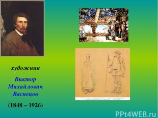 художник Виктор Михайлович Васнецов (1848 – 1926)