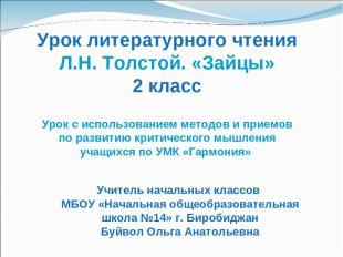 Учитель начальных классов МБОУ «Начальная общеобразовательная школа №14» г. Биро