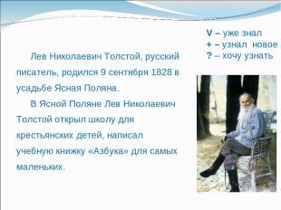 V – уже знал + – узнал новое ? – хочу узнать Лев Николаевич Толстой, русский пис