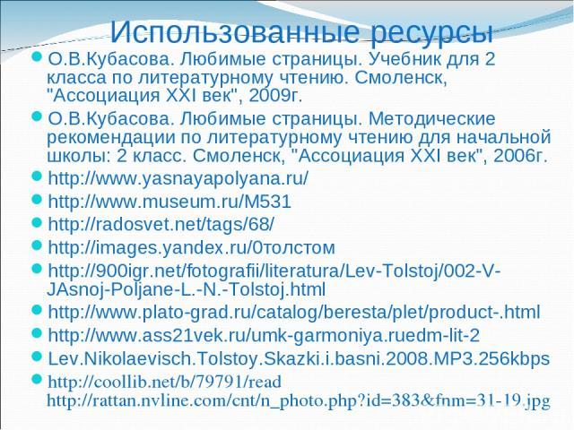 Использованные ресурсы О.В.Кубасова. Любимые страницы. Учебник для 2 класса по литературному чтению. Смоленск,